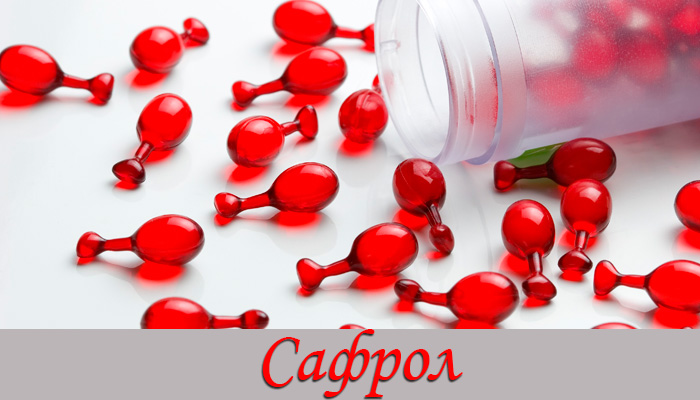 Сафрол